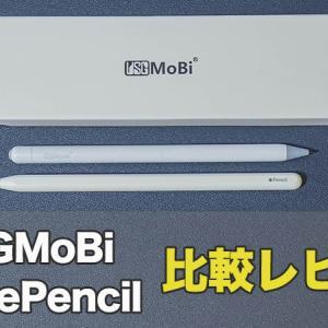 【USGMoBiタッチペン レビュー】使い心地抜群の格安iPad用ペン!【Apple Pencilと比較】