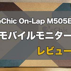 【GeChic On-Lap M505E レビュー】どこでも使える便利なモバイルモニター
