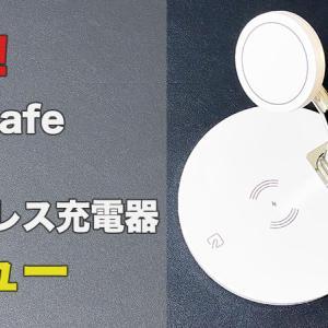 【格安MagSafe 3-in-1 ワイヤレス充電器】Belkinの偽物充電器レビュー