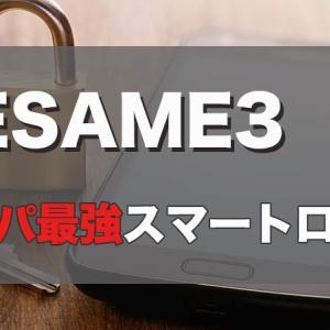 【SESAME3レビュー】Apple Watchが鍵になる便利スマートロック【WiFiモジュール必須】