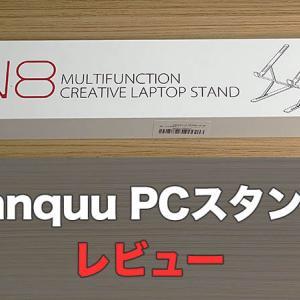 【Sanquu 折り畳みパソコンスタンド レビュー】外出先でも作業が捗るスタンド