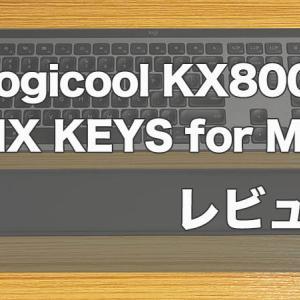 【Logicool MX KEYS for Macレビュー】US配列キーボードはこれを使えば間違いなし!