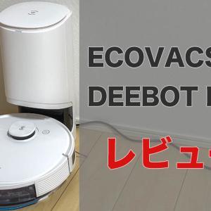 【ECOVACS DEEBOT N8+レビュー】水拭きもできる高コスパなロボット掃除機