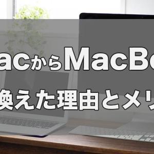 【必見】iMacからMacBookに乗り換えた理由とそのメリット・デメリット