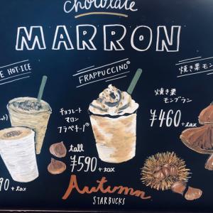 チョコレートマロンフラペチーノ☆彡