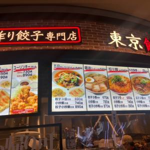 東京餃子軒