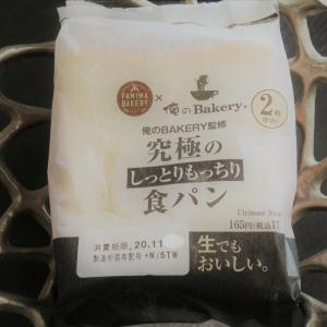 俺のBakery.究極のしっとりもっちり食パン