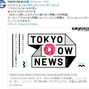 TOKYO FM 子供連れ去りニュース