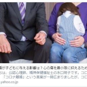離婚が子どもに与える影響