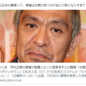 松本人志 親権 問題