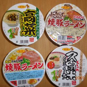 【食レポ】福岡県 ローカル・カップラーメン