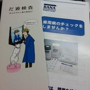歯科医院を変更、でもやはり自由診療。
