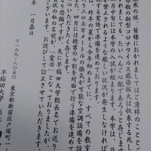 早稲田大学の覚悟