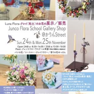クレイのお花のギャラリーショップ開催、11月24日〜25日学芸大学徒歩6分。。、