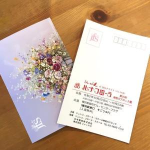 横浜にて、地域の展示会、開催します。