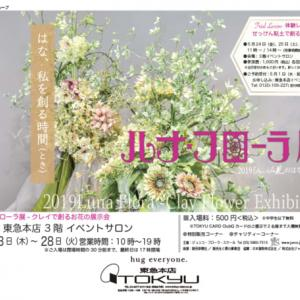 クレイのお花の展示会、5/23より渋谷東急本店にて開催されます。。。。