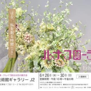 クレイでつくるお花の展示会、名古屋にて開催されます。