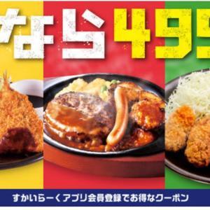 ガストのミックスグリルが今なら499円で食べられる
