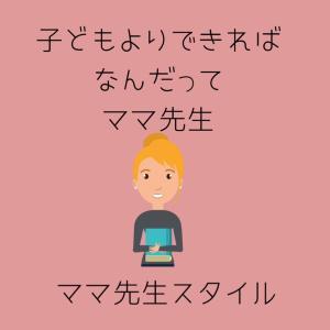 ママ先生スタイル〜かるた学習編