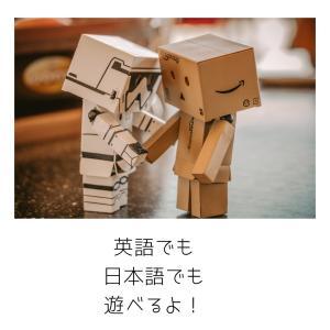【休校中簡単英語②】英語でも日本語でもできる遊びだよ!