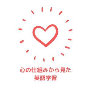 【心のしくみ】から見た英語学習〜その2
