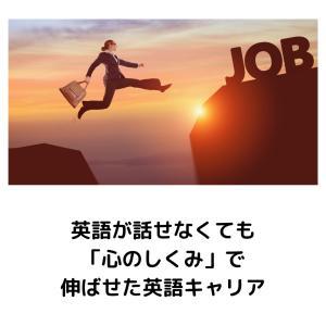 英語が話せなくても「心のしくみ」で伸ばせた英語キャリア