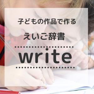 子どもの作品で【オリジナル英語辞書】を作ろう!