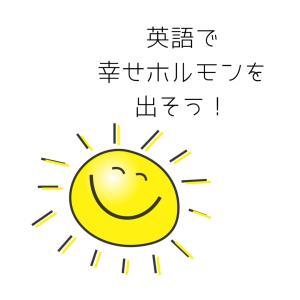 【自粛中】英語で幸せホルモンを出そう!