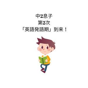 簡単おうち英語から→中2息子→「英語発語期」到来!