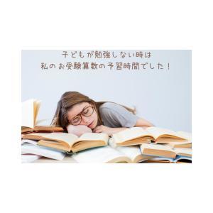 子どもが勉強しない時は、私の「お受験算数」の予習時間でした!