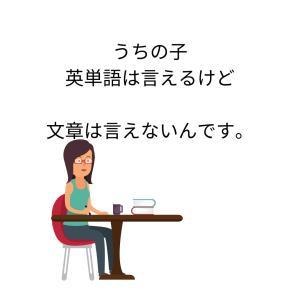 中学生ママからのお悩み〜英単語は言えるけど、文章は言えないんです。