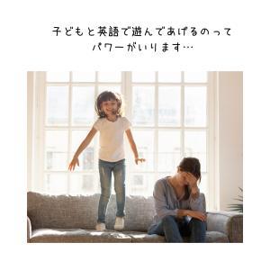 子どもに英語で話しかけ、パワーがいります…。