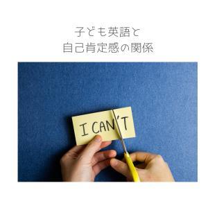 自己肯定感を育てる子ども英語とは?