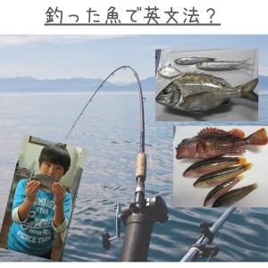 子どもと「釣った魚で」英文法?