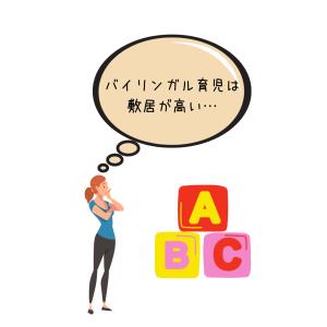 バイリンガル育児が敷居が高いなら【ゆるいおうち英語】を!