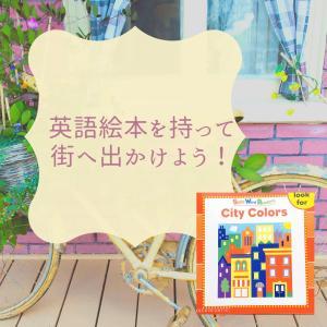 英語絵本を持って街へ出かけよう!