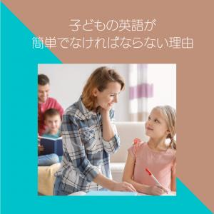 子どもの英語が簡単でなければいけない理由