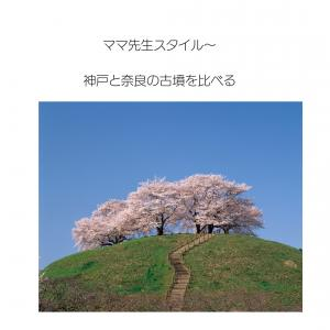 ママ先生スタイル〜神戸と奈良の古墳を調べる