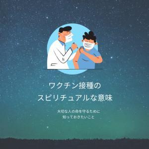 ワクチン接種のスピリチュアル的な意味
