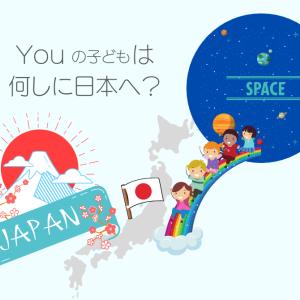 YOUの子どもは何しに日本へ?