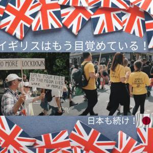 イギリスはもう目覚めている!〜日本も続け!