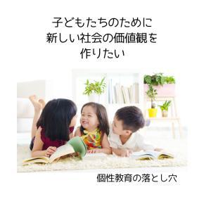 子ども達のために新しい社会の価値観を作りたい!