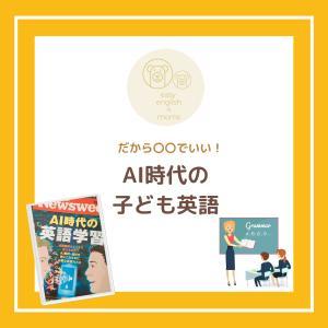 AI時代の子ども英語〜だから〇〇でいい!