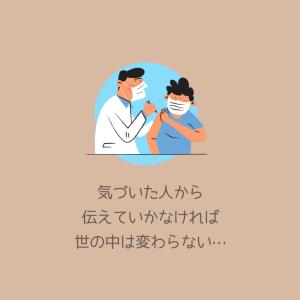"""""""治験中のワク◯◯を、打てば打つほどコ⬜︎ナに感染します!"""""""