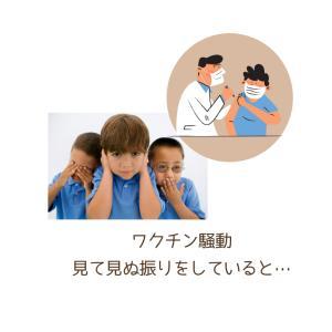 ワクチン騒動、見て見ぬふりをしていると結局…