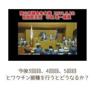 岡山県議員から、ワクチン3回目への警鐘