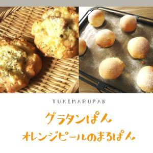 2月のパン♪