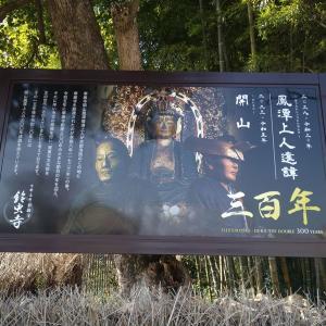 【開運】説法が漫談?すずむし寺に行ってきました。