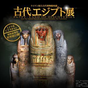 【神秘】マジに本物!エジプト展に行ってきました。