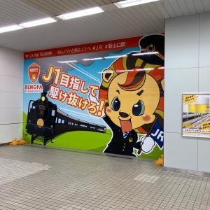 孤独の旅07 岡山まで18きっぷ、&課金!